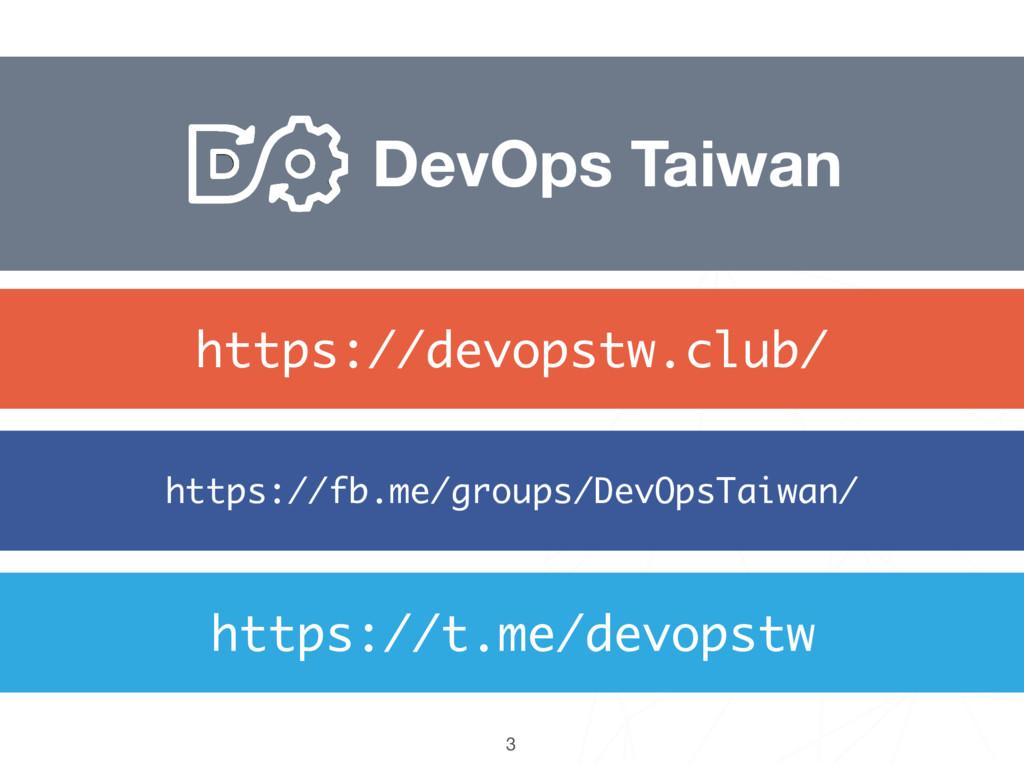 DevOps Taiwan 3 https://t.me/devopstw https://f...
