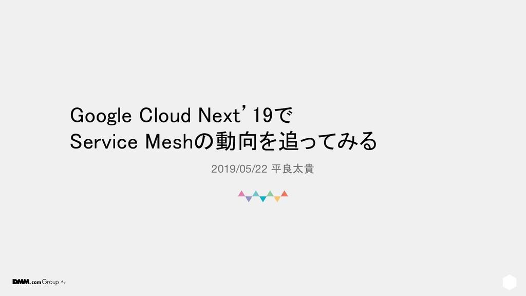 Google Cloud Next'19で Service Meshの動向を追ってみる 20...