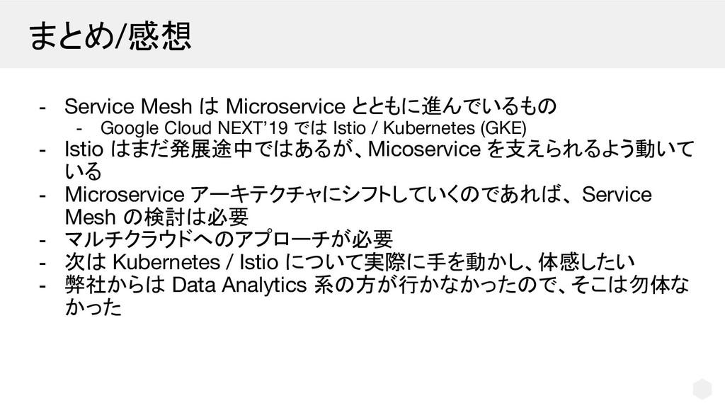 まとめ/感想 - Service Mesh は Microservice とともに進んでいるも...