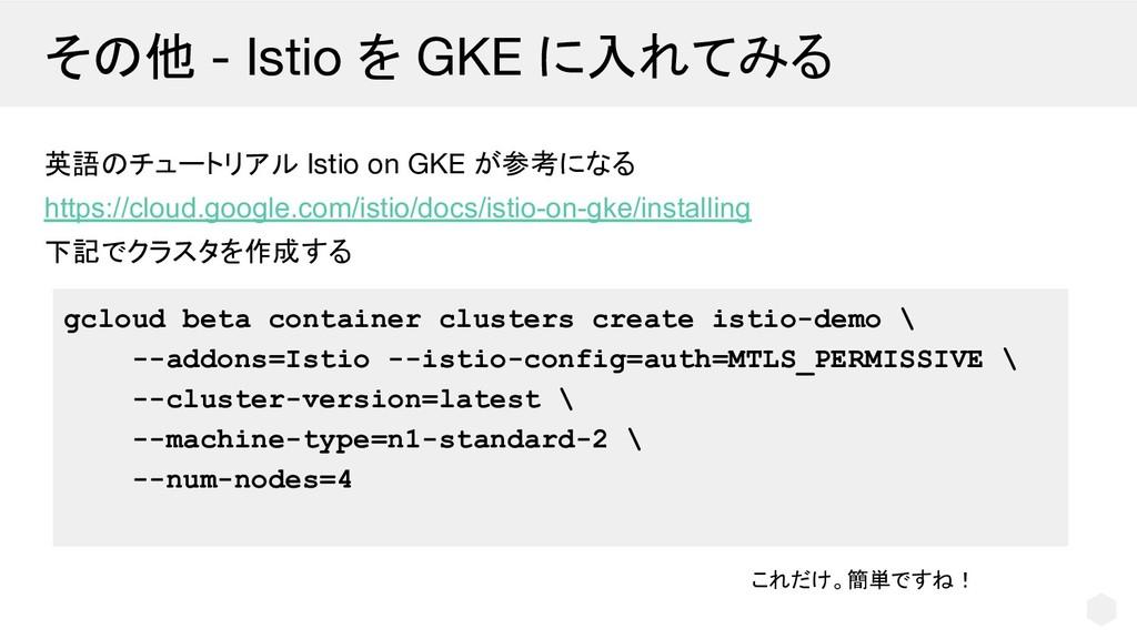 その他 - Istio を GKE に入れてみる 英語のチュートリアル Istio on GK...