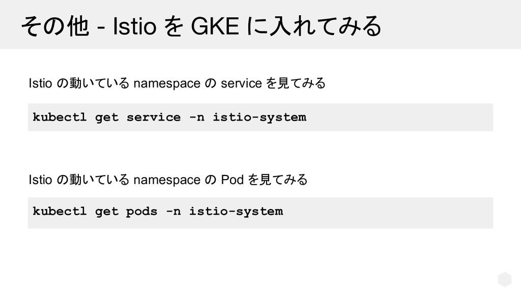 その他 - Istio を GKE に入れてみる kubectl get service -n...