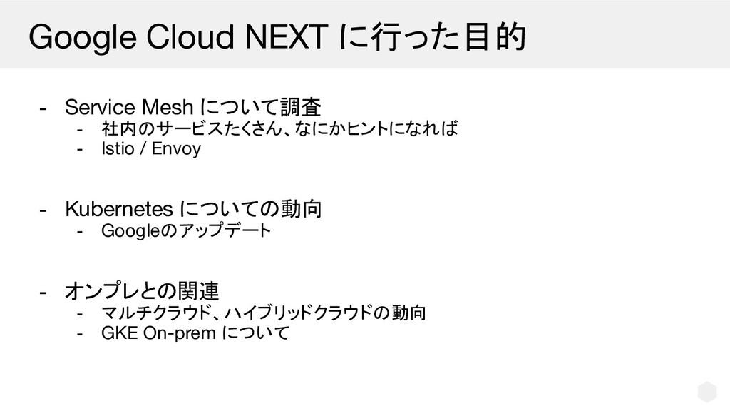 Google Cloud NEXT に行った目的 - Service Mesh について調査 ...