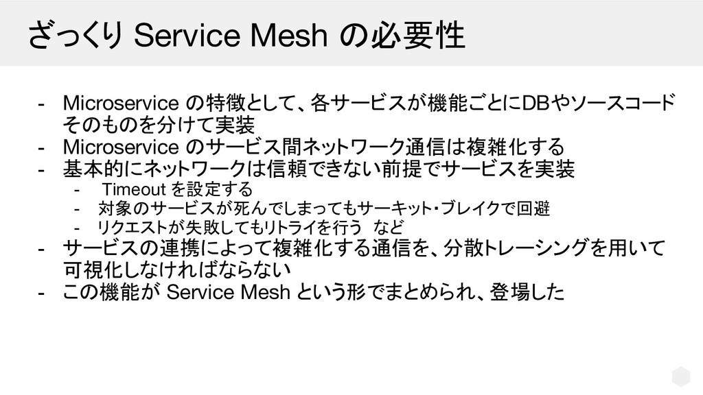 ざっくり Service Mesh の必要性 - Microservice の特徴として、各サ...