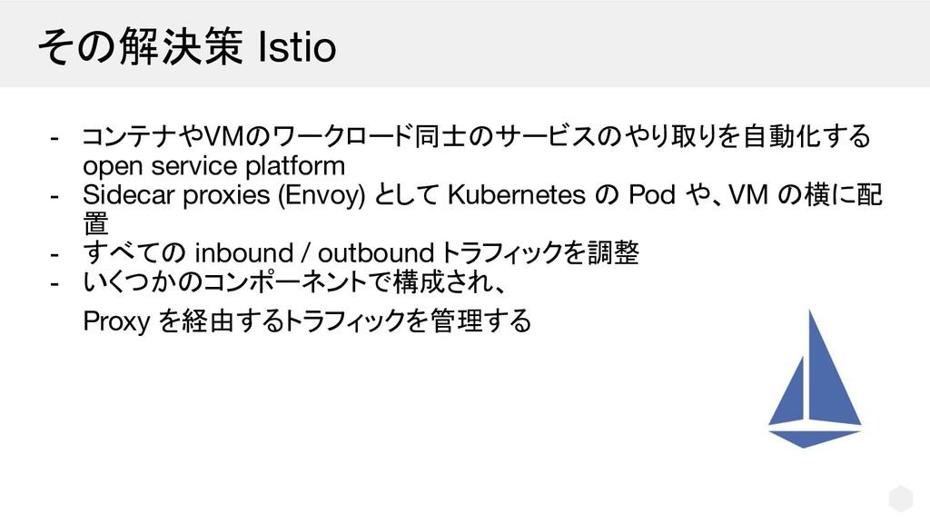 その解決策 Istio - コンテナやVMのワークロード同士のサービスのやり取りを自動化する ...