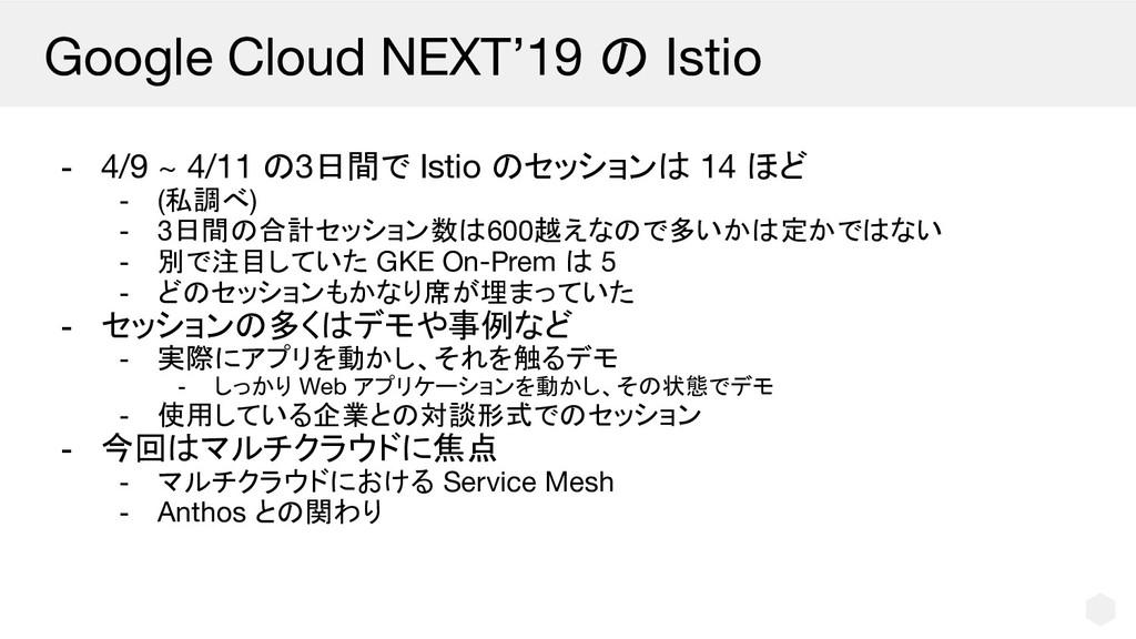 Google Cloud NEXT'19 の Istio - 4/9 ~ 4/11 の3日間で...