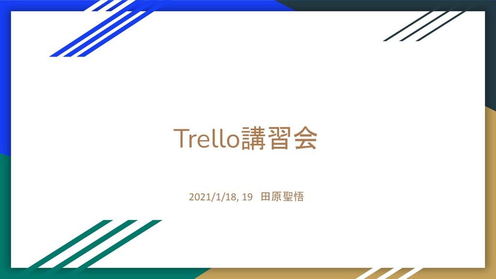 Trello講習会 2021/1/18, 19 田原聖悟
