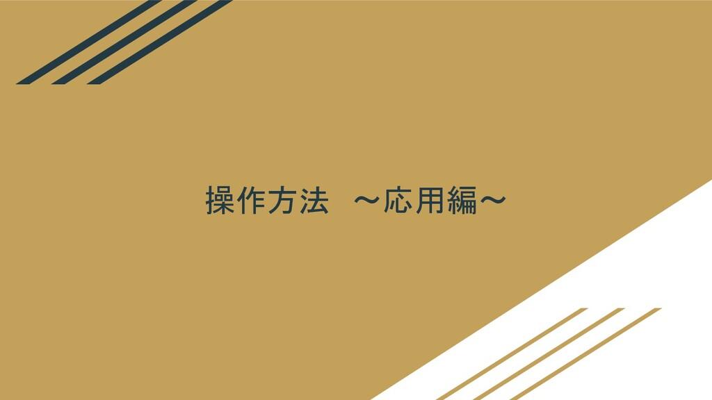 操作方法 〜応用編〜