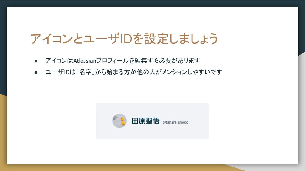 アイコンとユーザIDを設定しましょう ● アイコンはAtlassianプロフィールを編集する必...