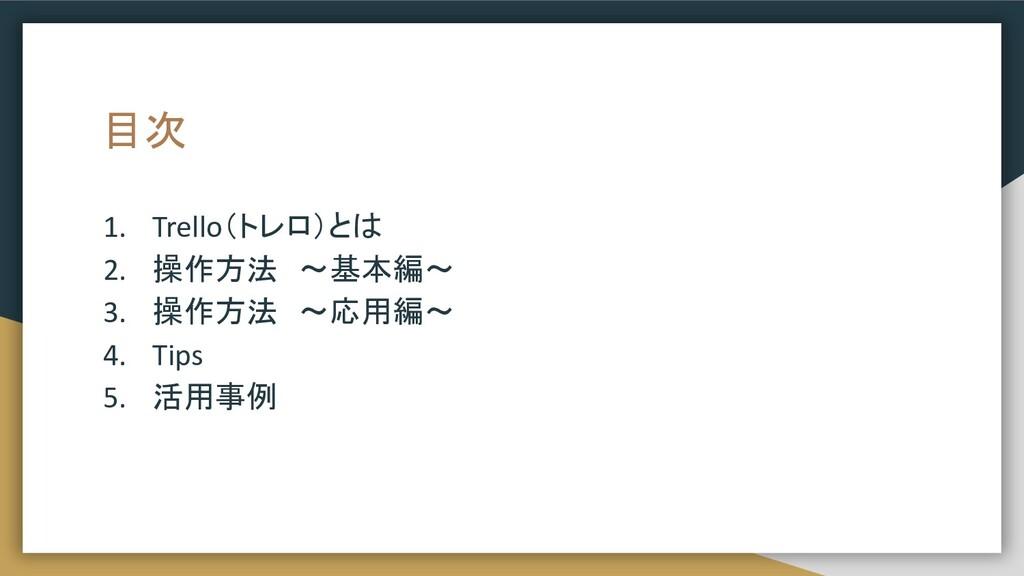 目次 1. Trello(トレロ)とは 2. 操作方法 〜基本編〜 3. 操作方法 〜応用編〜...