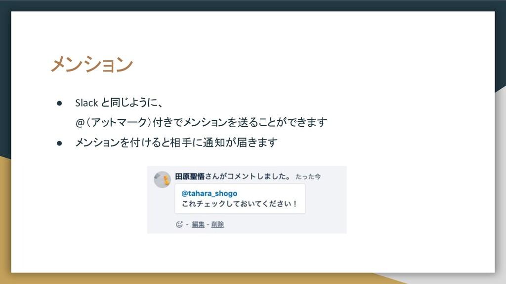メンション ● Slack と同じように、 @(アットマーク)付きでメンションを送ることができ...