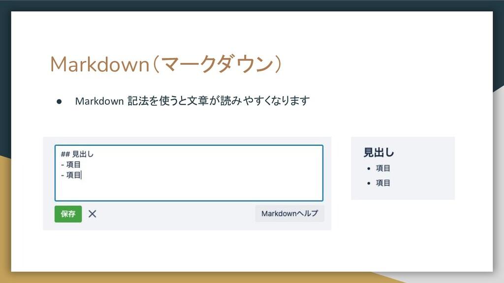Markdown(マークダウン) ● Markdown 記法を使うと文章が読みやすくなります