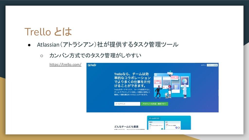 Trello とは ● Atlassian(アトラシアン)社が提供するタスク管理ツール ○ カ...