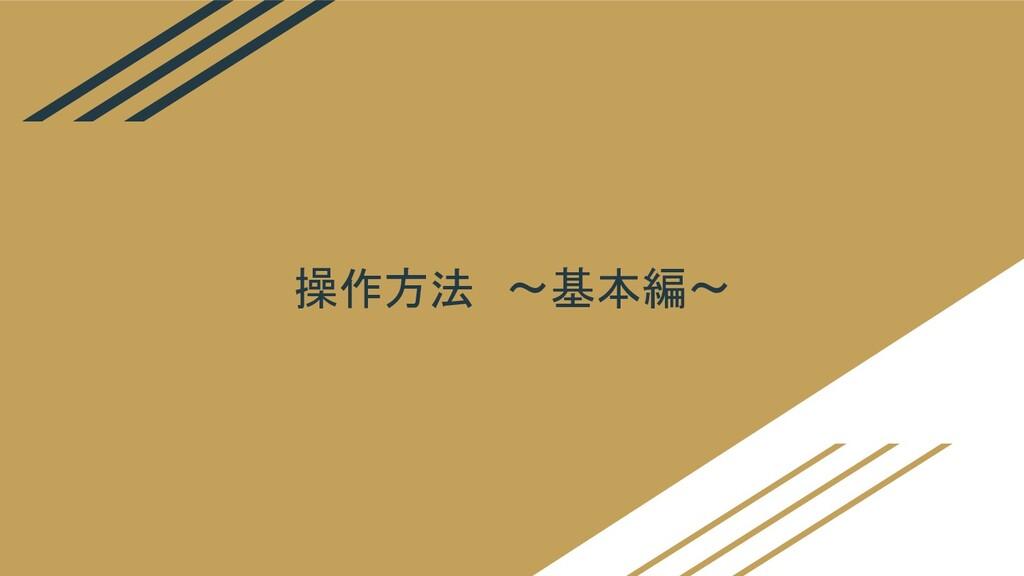 操作方法 〜基本編〜