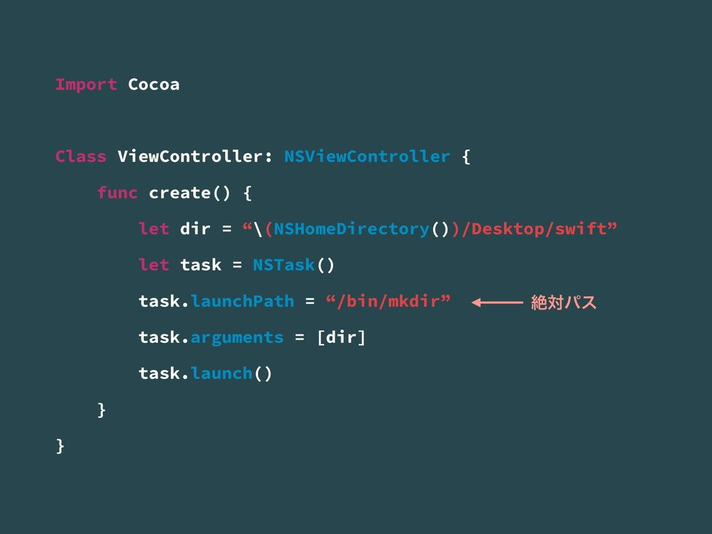 Import Cocoa Class ViewController: NSViewContro...