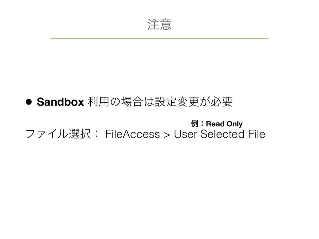 • Sandbox ར༻ͷ߹ઃఆมߋ͕ඞཁ ϑΝΠϧબɿ FileAccess > Us...