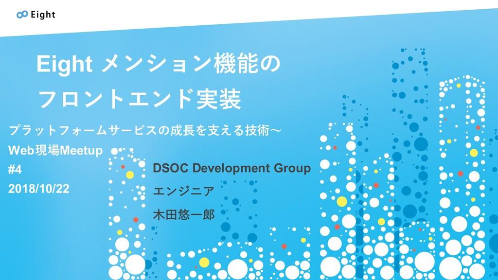 Eight メンション機能の フロントエンド実装 DSOC Development Group...