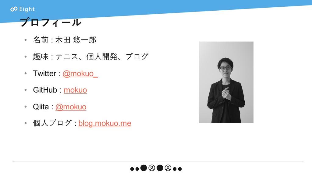 プロフィール • 名前 : ⽊⽥ 悠⼀郎 • 趣味 : テニス、個⼈開発、ブログ • Twit...