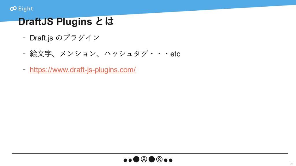 DraftJS Plugins とは - Draft.js のプラグイン - 絵⽂字、メンショ...
