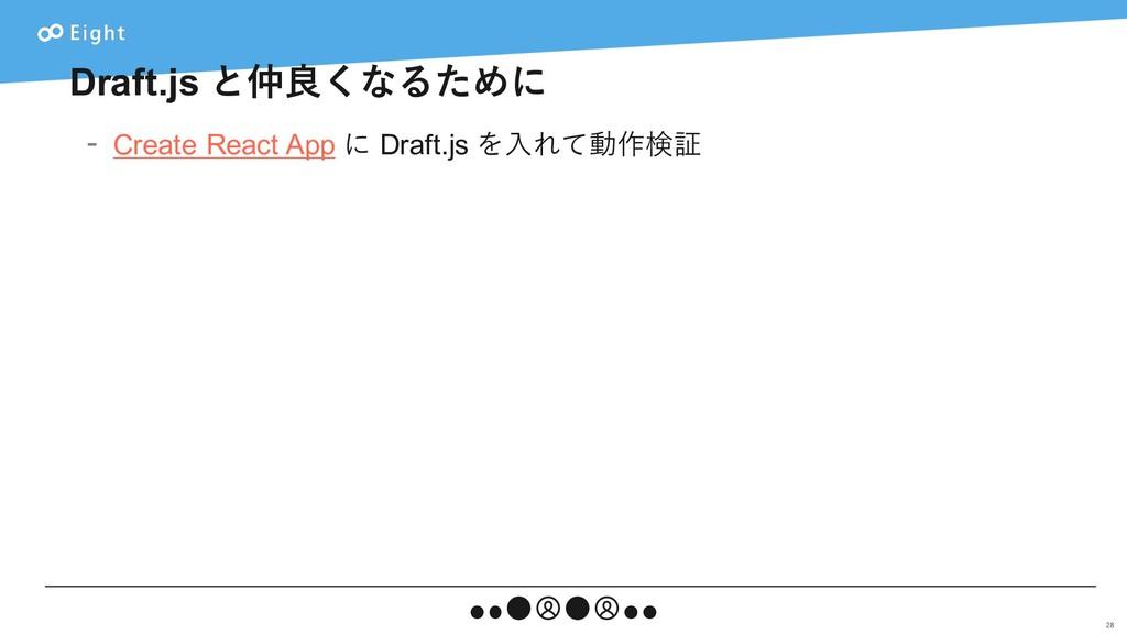 Draft.js と仲良くなるために - Create React App に Draft.j...