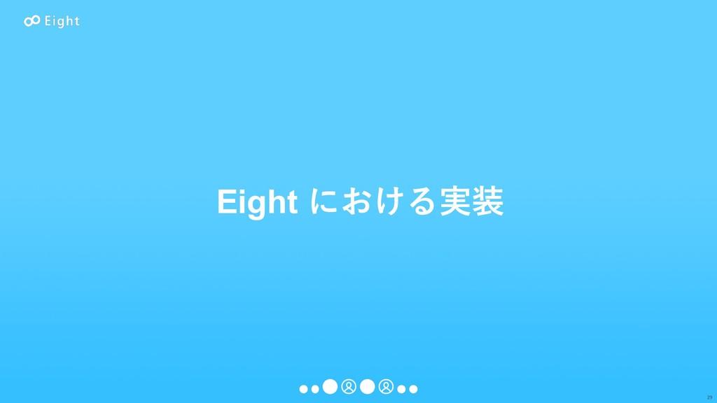 Eight における実装 29