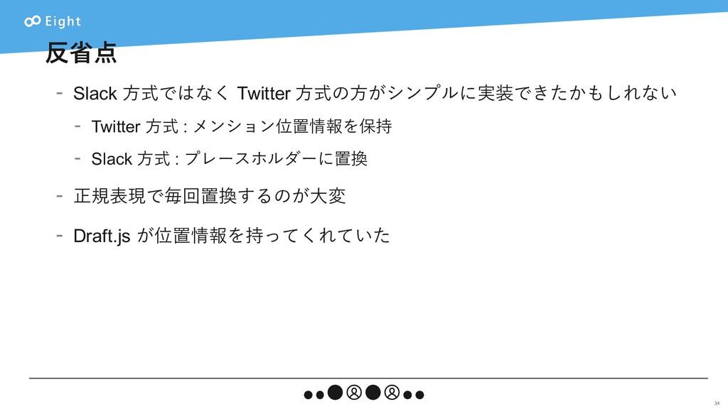 反省点 - Slack ⽅式ではなく Twitter ⽅式の⽅がシンプルに実装できたかもしれな...