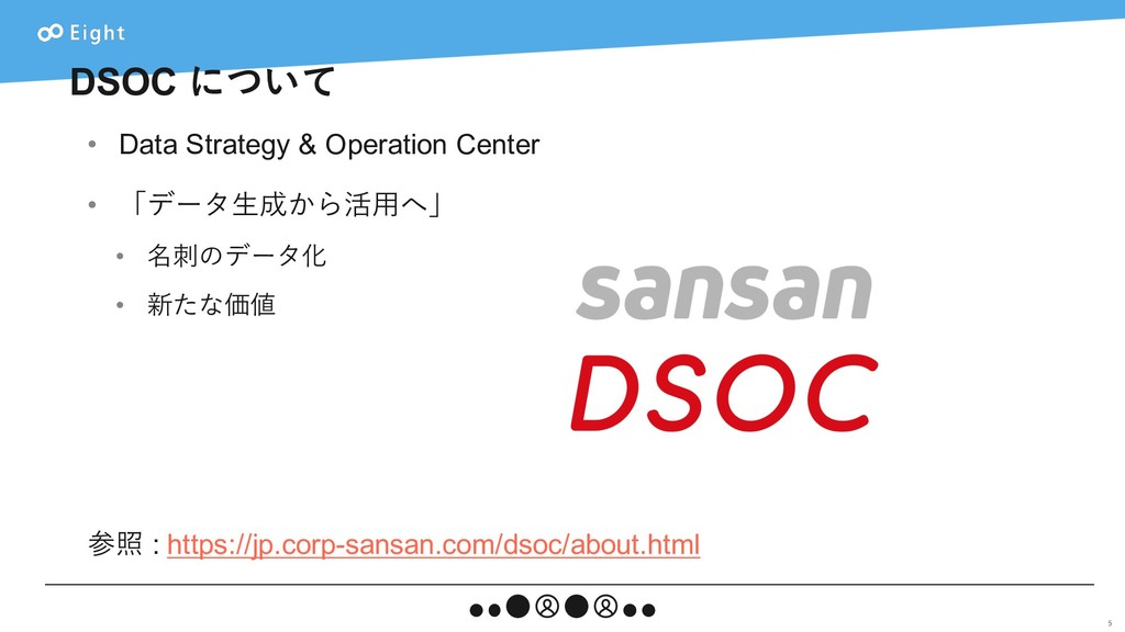 DSOC について 5 • Data Strategy & Operation Center ...