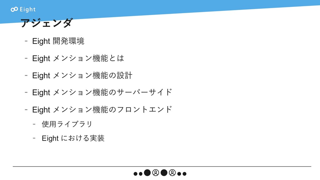 アジェンダ - Eight 開発環境 - Eight メンション機能とは - Eight メン...