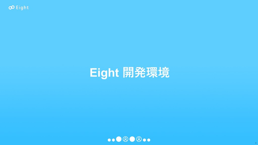 Eight 開発環境 8