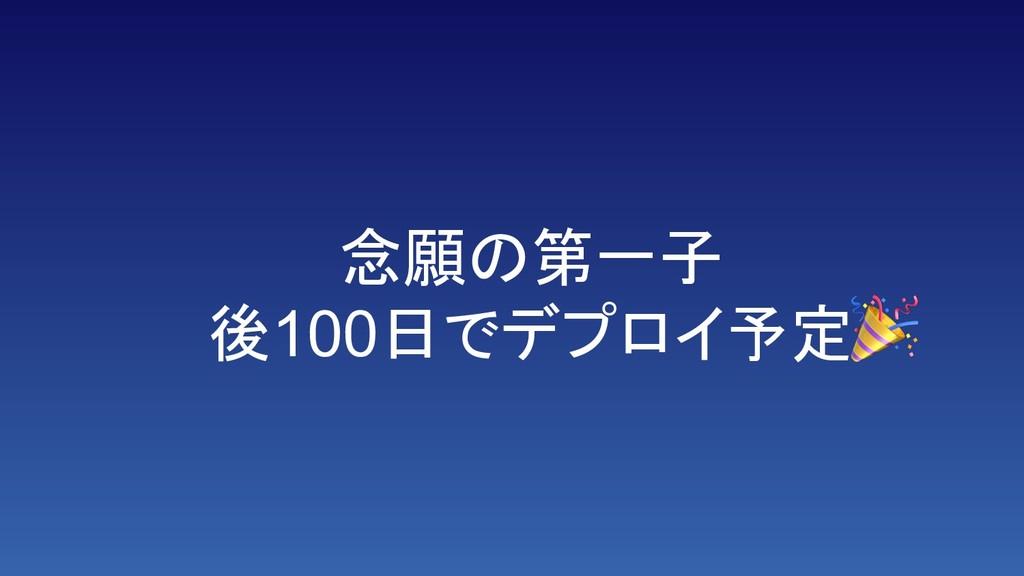 念願の第一子 後100日でデプロイ予定