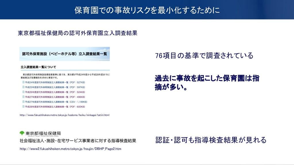 保育園での事故リスクを最小化するために http://www.fukushihoken.met...