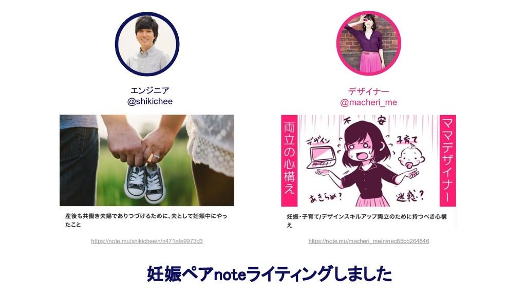 https://note.mu/shikichee/n/n471afe9973d3 デザイナー...