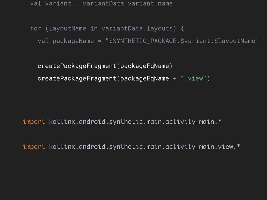 val variant = variantData.variant.name for (lay...