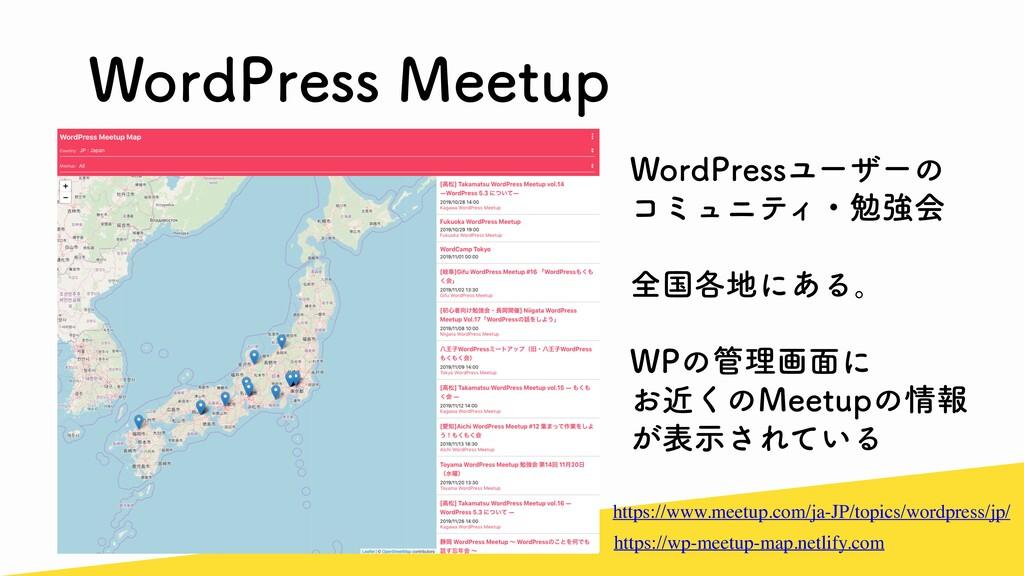 8PSE1SFTT.FFUVQ https://wp-meetup-map.netlify....