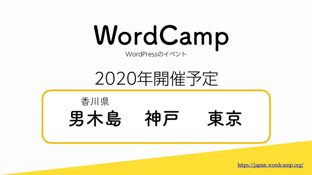 8PSE$BNQ https://japan.wordcamp.org/ ։࠵༧ఆ ...