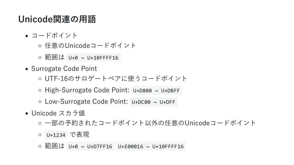 Unicode関連の用語 コードポイント 任意のUnicodeコードポイント 範囲は U+0 ...