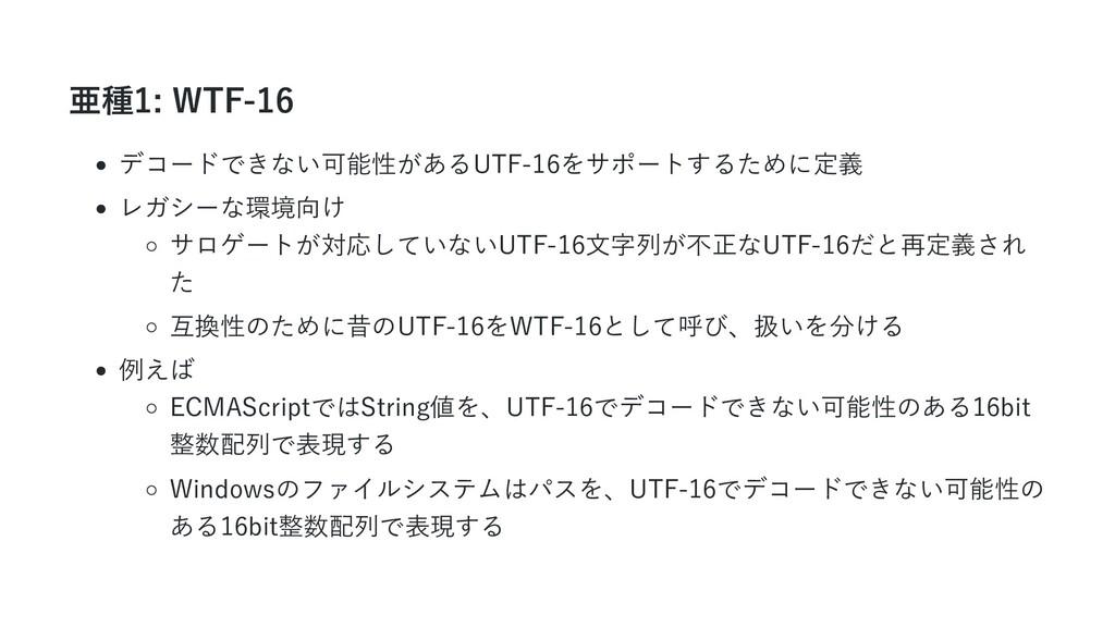 亜種1: WTF-16 デコードできない可能性があるUTF-16をサポートするために定義 レガ...