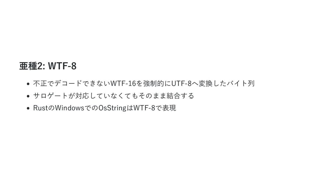 亜種2: WTF-8 不正でデコードできないWTF-16を強制的にUTF-8へ変換したバイト列...