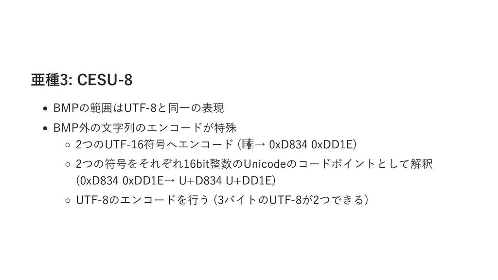亜種3: CESU-8 BMPの範囲はUTF-8と同一の表現 BMP外の文字列のエンコードが特...