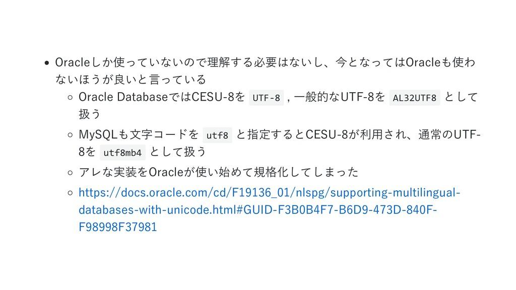 Oracleしか使っていないので理解する必要はないし、今となってはOracleも使わ ないほう...