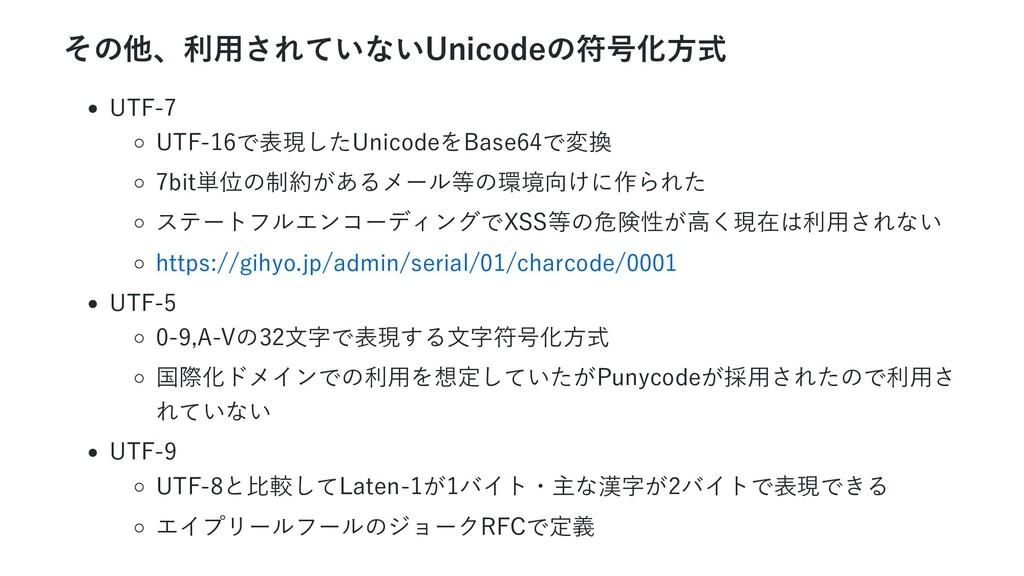 その他、利用されていないUnicodeの符号化方式 UTF-7 UTF-16で表現したUnic...
