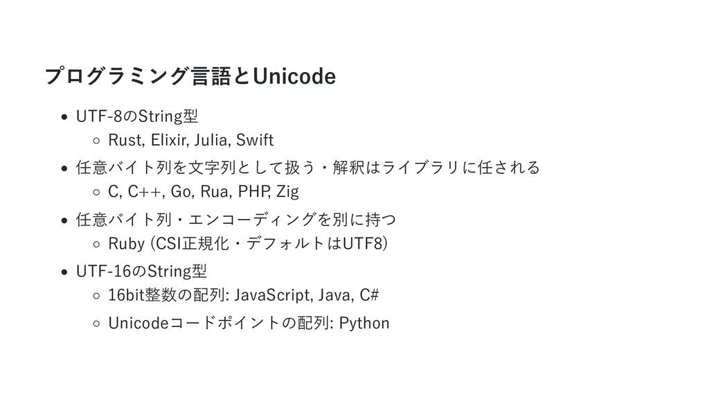 プログラミング言語とUnicode UTF-8のString型 Rust, Elixir, J...