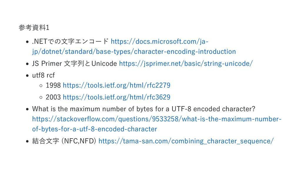 参考資料1 .NETでの文字エンコード https://docs.microsoft.com/...