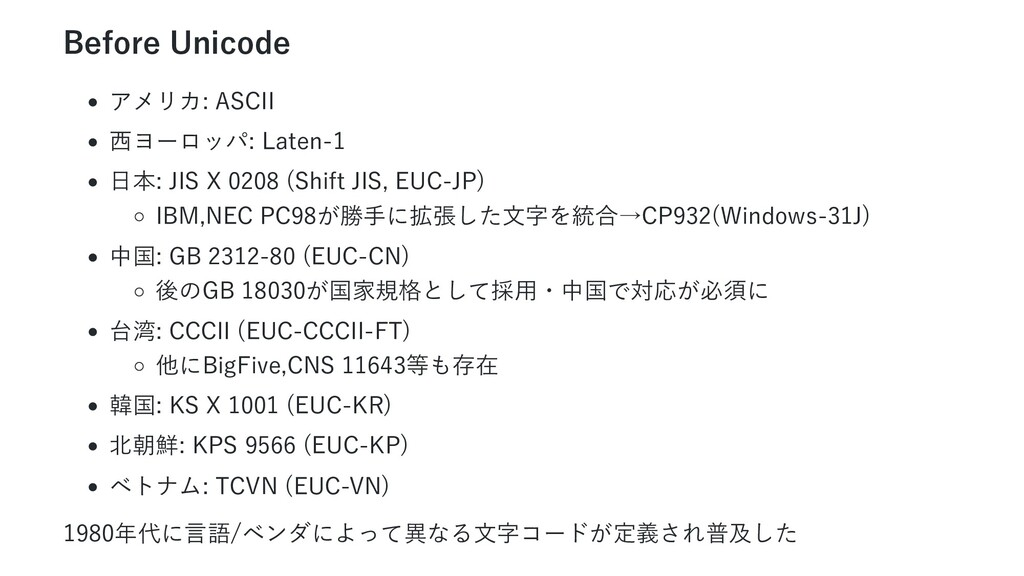 Before Unicode アメリカ: ASCII 西ヨーロッパ: Laten-1 日本: ...