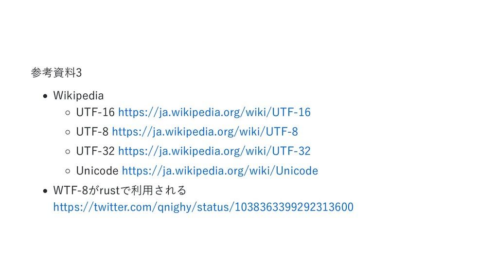 参考資料3 Wikipedia UTF-16 https://ja.wikipedia.org...
