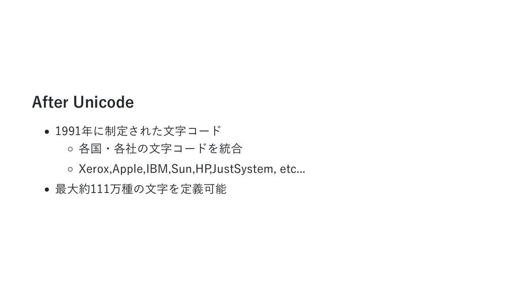 After Unicode 1991年に制定された文字コード 各国・各社の文字コードを統合 X...