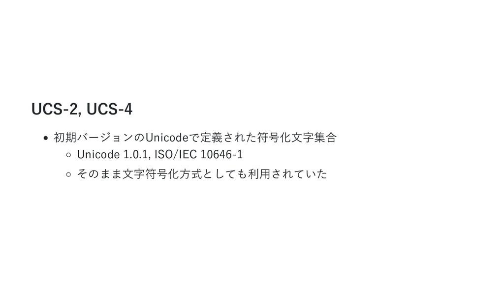 UCS-2, UCS-4 初期バージョンのUnicodeで定義された符号化文字集合 Unico...
