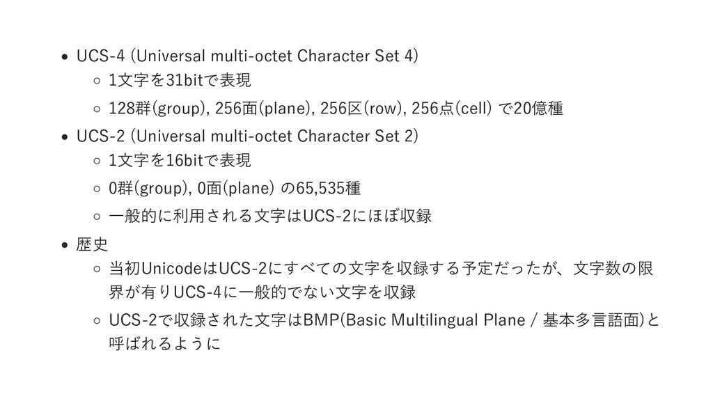UCS-4 (Universal multi-octet Character Set 4) 1...