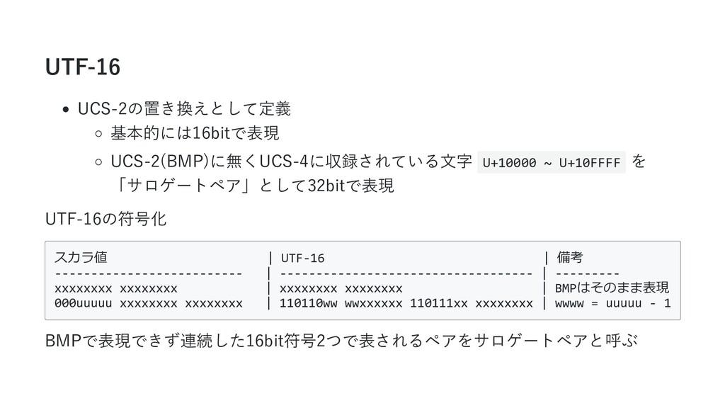UTF-16 UCS-2の置き換えとして定義 基本的には16bitで表現 UCS-2(BMP)...