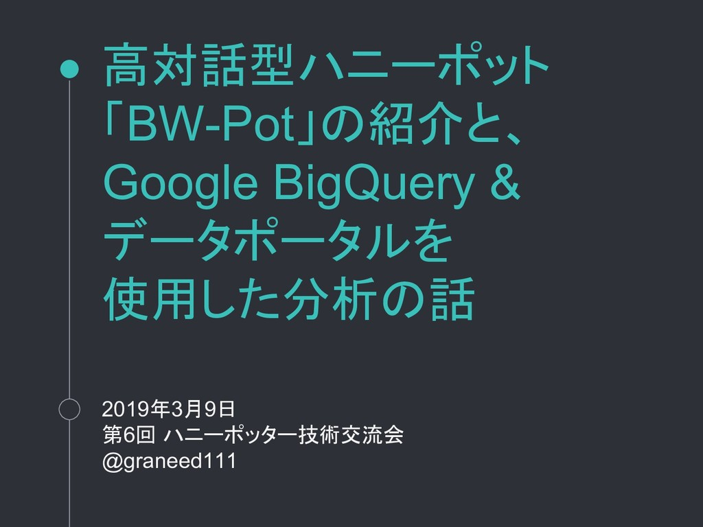 高対話型ハニーポット 「BW-Pot」の紹介と、 Google BigQuery & データポ...