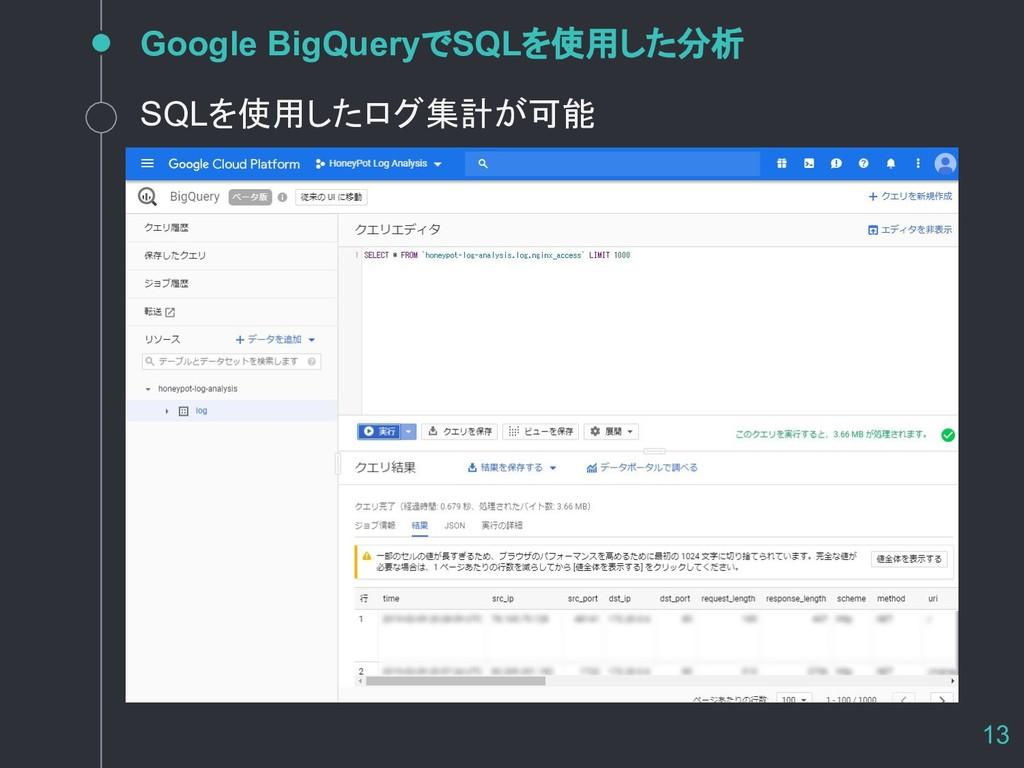 Google BigQueryでSQLを使用した分析 13 SQLを使用したログ集計が可能